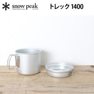 スノーピーク トレック 1400  snow peak SCS-009 アルミ製 クッカー 調理 飯...