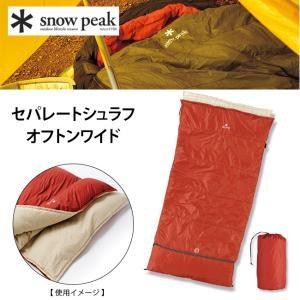 スノーピーク セパレートシュラフ オフトンワイド  【正規品】snow peak 寝袋 アウトドア ...