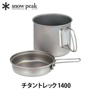 スノーピーク チタントレック 1400 正規品 snow peak クッカー アウトドア キャンプ ...