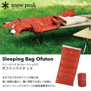 スノーピーク セパレートシュラフ オフトンワイド LX アウトドア キャンプ 寝袋 シュラフ ふとん...