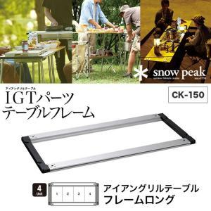 snowpeak スノーピーク アイアングリルテーブル フレームロング  調理のための燃料器具や、作...