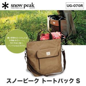 snow peak スノーピーク トートバック Sトートバッグ 鞄 カバン 幌布 おしゃれ 普段使い...