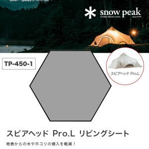 snow peak スノーピーク スピアヘッド Pro.L リビングシート