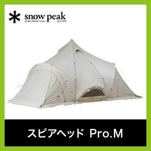 snow peak スノーピーク スピアヘッド Pro.M