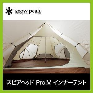 snow peak スノーピーク スピアヘッド Pro.M インナーテント