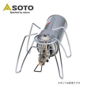 SOTO ソト レギュレーターストーブ バーナー ガスバーナー ストーブ