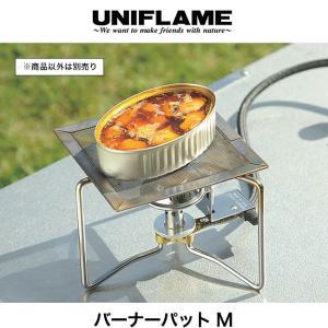 UNIFLAME ユニフレーム バーナーパット M キャンプ アウトドア キャンプ バーベキュー 焼き網 特殊耐熱鋼メッシュ|OutdoorStyle サンデーマウンテン