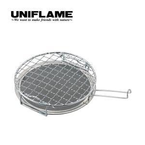 UNIFLAME ユニフレーム ミニロースター 焼き網 アウトドア調理器具 キャンプ BBQ ソロバ...