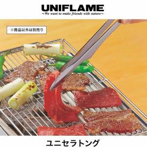 UNIFLAME ユニフレーム ユニセラトング トング 615164 燕三条 MADE IN JAPAN キャンプ用品 バーベキューアクセサリー|OutdoorStyle サンデーマウンテン