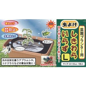 ◎フォレスト 虫よけ しきわらいらずL 菜園プランター用 1枚入り|sundays-garden