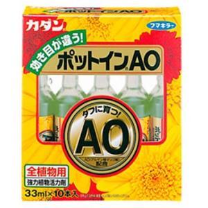 ◎フマキラー カダンポットインAO 33ml 10本箱入|sundays-garden