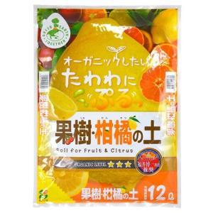 ◎花ごころ 果樹・柑橘の土 12L sundays-garden