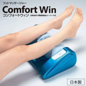 ■商品名 コンフォートウィン ComfortWin  ■医療機器認証番号 220AGBZX00235...
