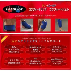 CALDERA カルデラ CW501 コンフォートラップ 多目的用/お子様にも|sundaysundries|06