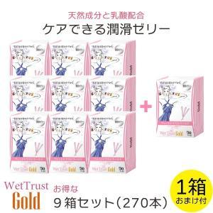 ウエットトラストゴールド 30本入り 9個 ( 9箱 ) セット + 1箱(30本)おまけ付き  ( Wet Trust Gold ) 潤滑ゼリー