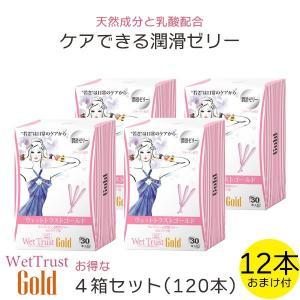 ウエットトラストゴールド 30本入り 4個 ( 4箱 ) セット  12本おまけ付き  ( Wet Trust Gold ) 潤滑ゼリー