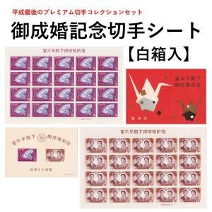 皇族関係 皇太子殿下 平成天皇陛下 御成婚記念切手シート 3種 白箱入 稀少 昭和34年 未使用品 希少品 平成 令和
