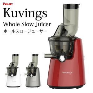 クビンス ホールスロージューサー Kuvings Whole Slow Juicer