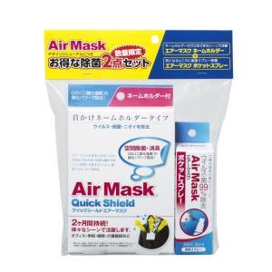 【数量限定!】エアーマスク お得な除菌セット(エアーマスクネームホルダー+ポケットスプレー)