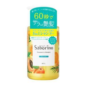 BCL サボリーノ 髪と地肌を手早クレンズ トリートメントシャンプー スムース 460ml|sundrugec
