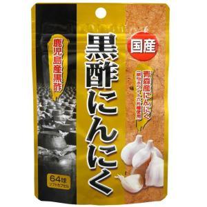 ユウキ製薬 スタンドパック 国産黒酢にんにく 64球|sundrugec