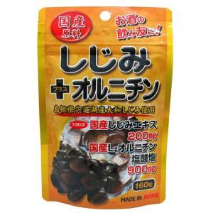 ユウキ製薬 スタンドパック 国産しじみ+オルニチン 160粒|sundrugec