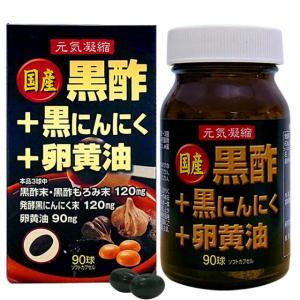 ユウキ製薬 国産黒酢黒にんにく卵黄油 90球 *7〜11日でのご発送予定。|sundrugec