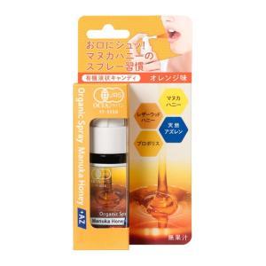◆マヌカハニー+アズレンスプレー オレンジ 25ml