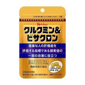 【機能性表示食品】ハウスウェルネスフーズ クルクミン&ビサクロン粒 20日分(3粒×20P)※発送までに7〜11日程お時間を頂きます。|sundrugec