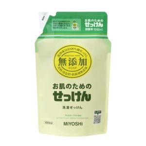 ミヨシ石鹸 無添加お肌のための洗濯用液体せっけん 詰替用 スタンディングタイプ 1000ml