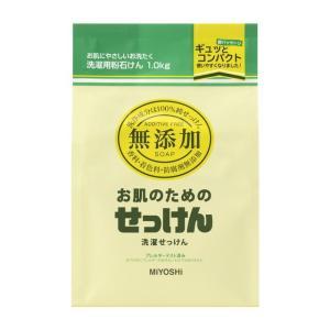 ミヨシ石鹸 無添加お肌のための洗濯用粉せっけん 1.0kg