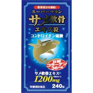 スーパーマリン サメ軟骨エキス粒 240粒|sundrugec
