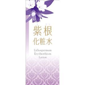紫根化粧水 100ml