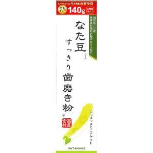 なた豆すっきり歯磨き粉 140G|サンドラッグe-shop