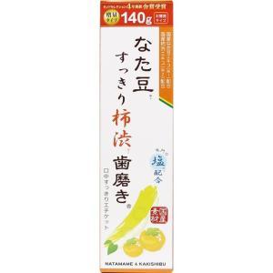 なた豆すっきり柿渋歯磨き粉 140G|サンドラッグe-shop