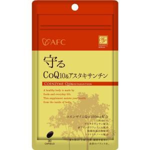 ◆AFC(エーエフシー) ハートフル 守るCOQ10&アスタキサンチン 30粒※発送まで11日以上|sundrugec