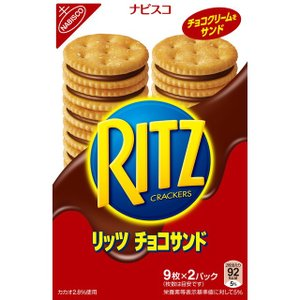 ◆ナビスコ リッツ チョコサンド 9枚×2パック【10個セット】