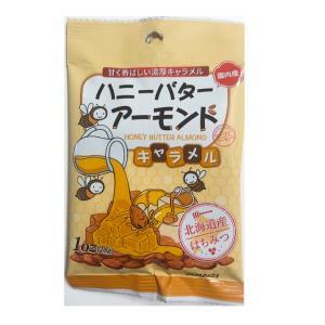 ◆ハニーバターアーモンド キャラメル 28g【3個セット】