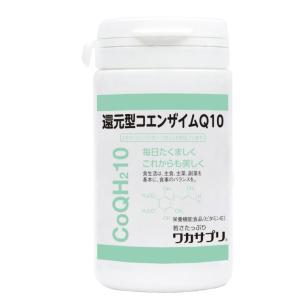 ◆分子生理化学研究所 ワカサプリ 還元型コエンザイムQ10 60粒※発送まで11日以上|sundrugec
