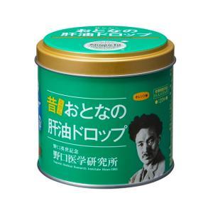 ◆野口医学研究所 おとなの肝油ドロップ 120粒