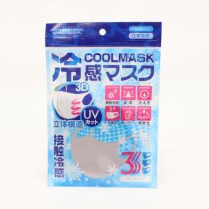 冷感マスク COOLMASK(クールマスク) グレー 大人用サイズ 3枚入り