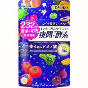 ◆232夜間Diet酵素