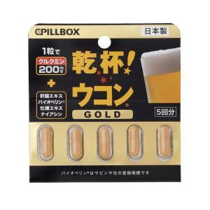 ◆ピルボックス 乾杯ウコンゴールド 5カプセル ※7〜11日でのご発送予定。|sundrugec