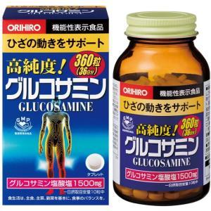 ◆【機能性表示食品】オリヒロ 高純度 グルコサミン粒 360粒|sundrugec