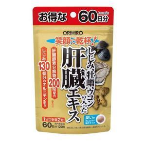 オリヒロ しじみ牡蠣ウコンの入った肝臓エキス 120粒|sundrugec