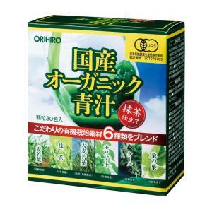 オリヒロ 国産オーガニック青汁 2gx30包|sundrugec