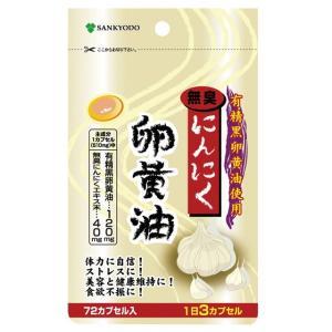 にんにく卵黄油 72カプセル※発送までに7〜11日程お時間を頂きます。|sundrugec