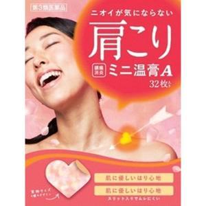 【第3類医薬品】グラフィコ 鎮痛消炎ミニ温膏A 32枚
