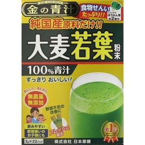 ◆日本薬健 金の青汁純国産大麦若葉 22包