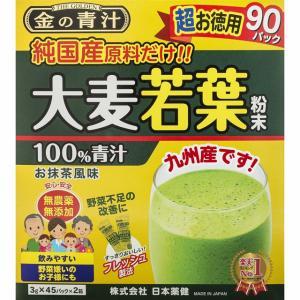日本薬健 金の青汁純国産大麦若葉 90包|sundrugec